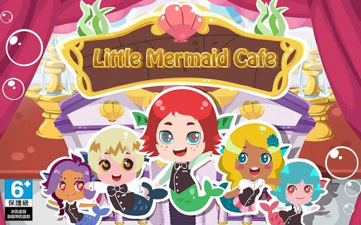 小小美人魚咖啡館
