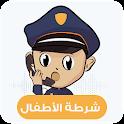 شرطة الاطفال الجديدة 👮- دعوة وهمية icon