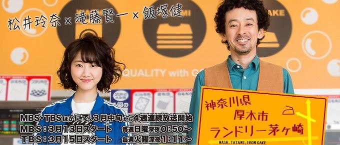 (TV-Dorama)(720p) 松井玲奈 – 神奈川県厚木市 ランドリー茅ヶ崎 ep01 160315