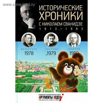 Исторические хроники. Выпуск №23 с Николаем Сванидзе. 1978-1980. Сванидзе М.