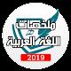ملخصات اللغة العربية 1 باك (app)