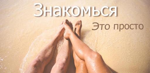 Знакомства без регистрации используя аккаунт ВКонтакте, бесплатно