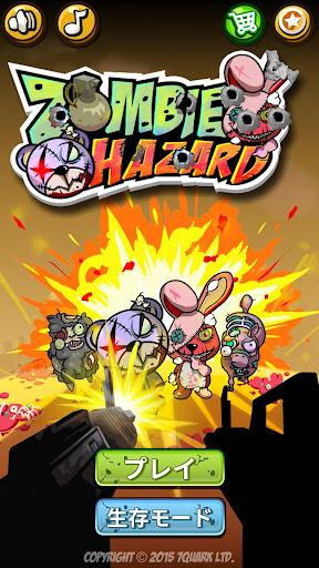 ゾンビハザード Zombie Hazard