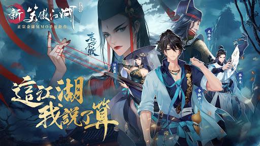 新笑傲江湖M screenshot 2