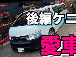ハイエースバン  5型のカスタム事例画像 ayumuさんの2020年04月10日18:08の投稿