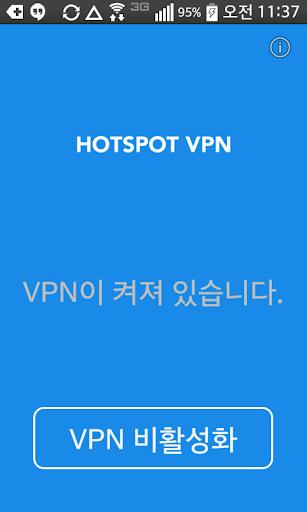 무료 무제한 - Hotspot VPN