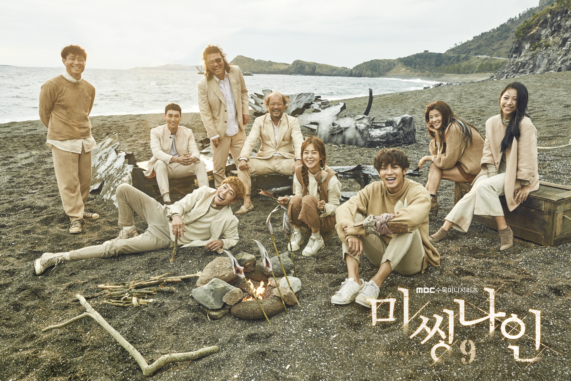 Drama Missing 9 yang melakukan pengambilan gambar di Pantai Jeju Salt