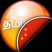 Tamil-Chinese Translator