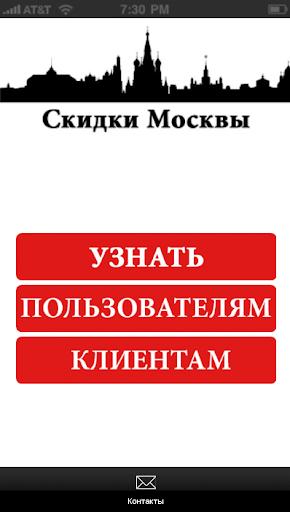 Скидки Москвы