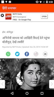 Fast Hindi News screenshot