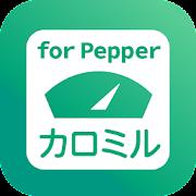カロミル for Pepper