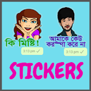 Bengali stickers - WAStickers (WAStickerapps)