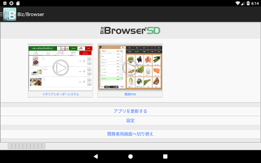 Biz/Browser SmartDevice 1.3.0 Windows u7528 3