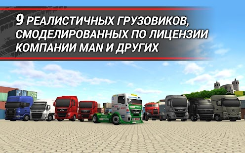 TruckSimulation 16 Screenshot