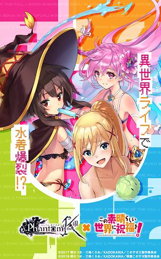 ファントム オブ キル 【無料本格シミュレーションRPG】 9.12.10 screenshots 1