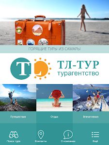 ТЛ-ТУР screenshot 4