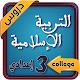 دروس التربية الاسلامية للسنة الثالثة اعدادي (app)