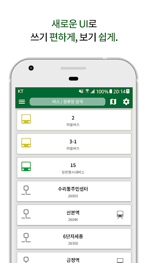 GBiS-군포 버스 도착정보(군포시 모든버스 지원) app (apk) free download for Android/PC/Windows screenshot