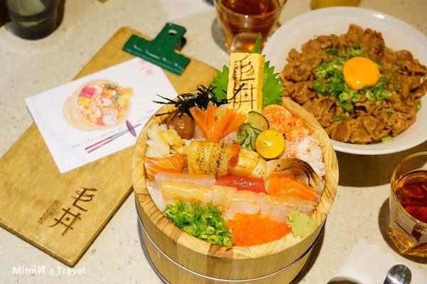 毛丼丼飯專賣店:老屋文青風,價位中上物有所值,招牌毛丼16種生魚片堆滿滿好豐盛,月見牛肉丼料多味美。