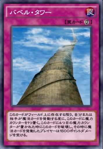 バベル・タワー