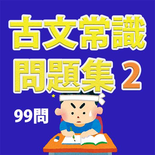 古文常識問題集その2(99問) 教育 App LOGO-硬是要APP