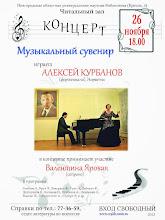 Photo: Konsertplakat, Novgorod, den 26. november 2012