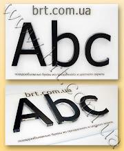 Photo: Псевдообъёмные буквы из прозрачного и цветного акрила