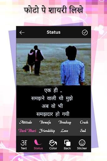 Photo Par Shayari Likhe 1.4 screenshots 2
