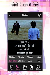 Photo Par Shayari Likhe APK screenshot thumbnail 2