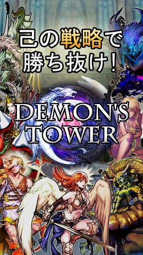 戦略カードバトル:デモンズタワー