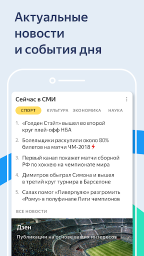 Yandex 7.61 Screenshots 6