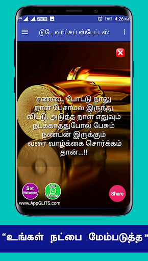 Friendship Quotes Best Friend Quotes Status Tamil screenshots 2