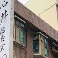 心丼隱食堂
