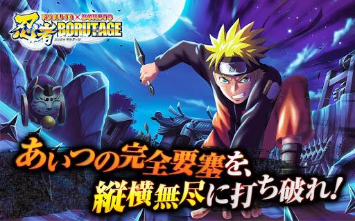 NARUTO X BORUTO 忍者BORUTAGE for PC