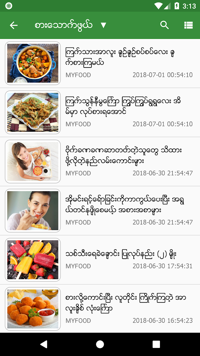 MM Bookshelf - Myanmar ebook and daily news v1 3 8 For Android APK