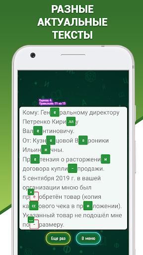 Грамотей 2 Диктант по русскому языку для взрослых screenshot 5
