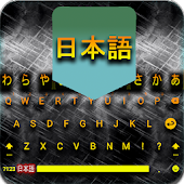 Japanese Keyboard English To Japanese Android APK Download Free By Abstract Algo Logics