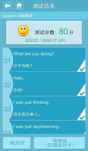 英语会话达人(专业版)|玩教育App免費|玩APPs