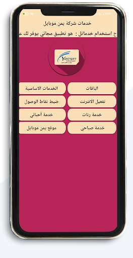 Yemen Mobile Services Company ss3