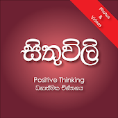 සිතුවිලි - Motivational Photos/Videos | Sinhala