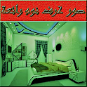 صور غرف نوم رائعة icon