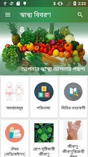 স্বাস্থ্য বিবরণ | Health Details - náhled