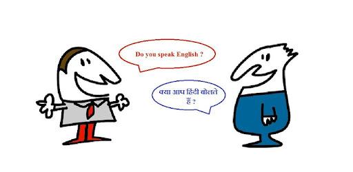 अंग्रेज़ी बोलें Speak English from Hindi - Apps on
