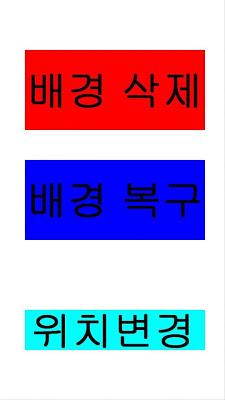 osu배경제거 - screenshot