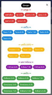 App สูตรหวย แนวทางหวยยี่กี หวยหุ้น หวยรัฐ หวยลาว ฮานอย APK for Windows Phone