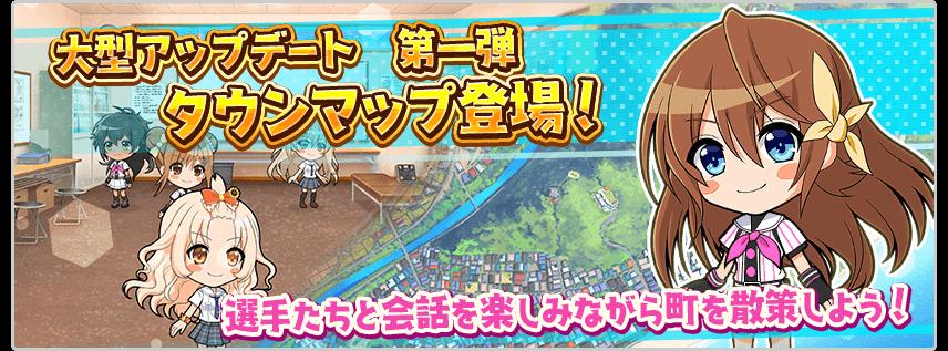 大型アップデートの第1弾タウンマップ」登場!
