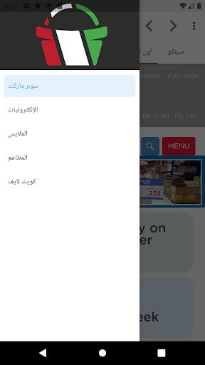 Kuwait online shopping screenshot 2