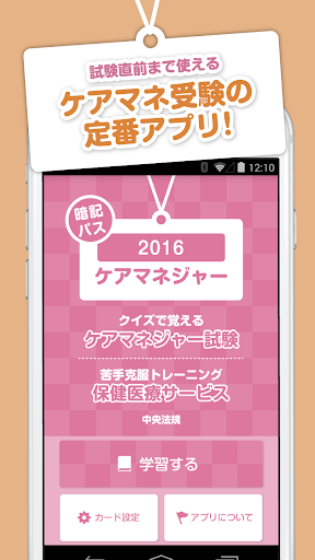 【暗記パス】ケアマネジャー2016