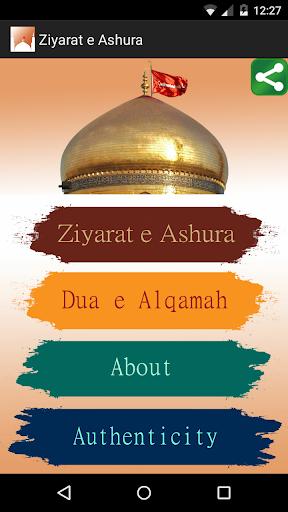 Ziyarat e Ashura