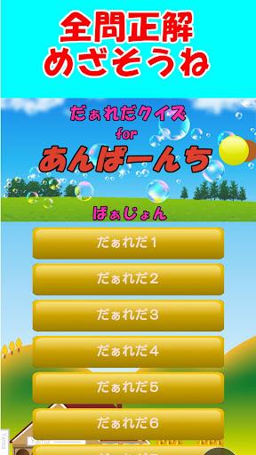 だぁれだ For アンパンマン 子供向け無料知育ゲームアプリ Pc アプリ
